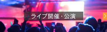 ライブ開催・公演